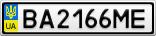 Номерной знак - BA2166ME