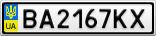 Номерной знак - BA2167KX