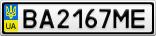 Номерной знак - BA2167ME