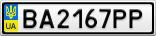 Номерной знак - BA2167PP
