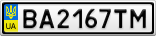 Номерной знак - BA2167TM