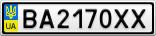 Номерной знак - BA2170XX