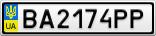 Номерной знак - BA2174PP