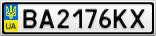 Номерной знак - BA2176KX