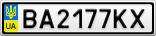 Номерной знак - BA2177KX
