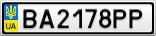 Номерной знак - BA2178PP
