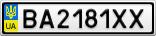 Номерной знак - BA2181XX
