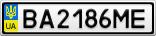 Номерной знак - BA2186ME