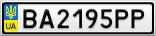 Номерной знак - BA2195PP