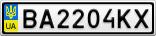 Номерной знак - BA2204KX