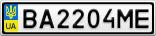 Номерной знак - BA2204ME