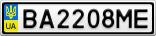 Номерной знак - BA2208ME