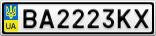 Номерной знак - BA2223KX