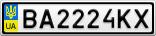 Номерной знак - BA2224KX
