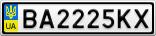 Номерной знак - BA2225KX