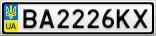 Номерной знак - BA2226KX