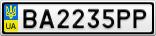 Номерной знак - BA2235PP