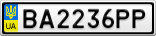 Номерной знак - BA2236PP