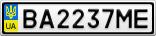 Номерной знак - BA2237ME