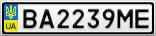 Номерной знак - BA2239ME