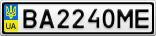 Номерной знак - BA2240ME