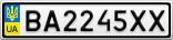 Номерной знак - BA2245XX