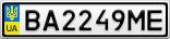 Номерной знак - BA2249ME