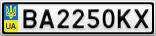 Номерной знак - BA2250KX