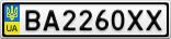 Номерной знак - BA2260XX