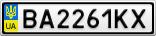 Номерной знак - BA2261KX