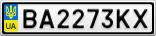 Номерной знак - BA2273KX