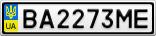 Номерной знак - BA2273ME