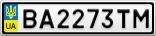 Номерной знак - BA2273TM