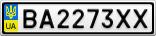 Номерной знак - BA2273XX