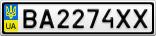 Номерной знак - BA2274XX