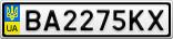 Номерной знак - BA2275KX