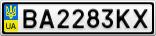 Номерной знак - BA2283KX