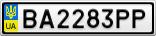 Номерной знак - BA2283PP