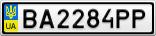 Номерной знак - BA2284PP