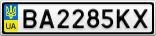 Номерной знак - BA2285KX