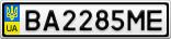 Номерной знак - BA2285ME