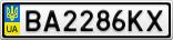 Номерной знак - BA2286KX
