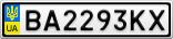 Номерной знак - BA2293KX