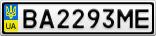Номерной знак - BA2293ME