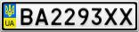 Номерной знак - BA2293XX