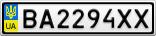 Номерной знак - BA2294XX