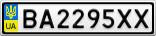 Номерной знак - BA2295XX