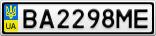 Номерной знак - BA2298ME