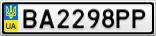 Номерной знак - BA2298PP
