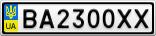 Номерной знак - BA2300XX